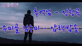 추억님-신청곡-수미골 …