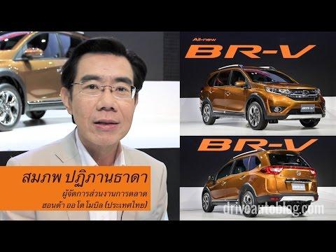 ยลโฉม Honda BR-V และฟังผู้บริหารพูดชัดๆ ว่า ทำไมฮอนด้าเน้นทำตลาดรถ SUV