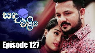 Sanda Eliya - සඳ එළිය Episode 127 | 14 - 09 - 2018 | Siyatha TV Thumbnail