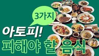 아토피 없애는법, 피해야 할 음식 3종류 - 김성원박사