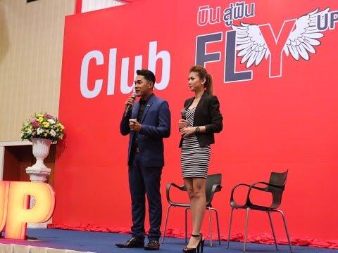 Club Fly Day 23-9-59  คุณเพโท คุณวรพรรณ