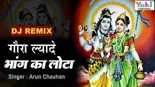 Latest Sawan Bhajan : गौरा ल्यादे भांग का लौटा : DJ Mix : Arun Chauhan, Raahi : Kawad Bhajan