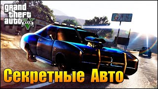 самые редкие машины в GTA 5 - Топ 5 Авто