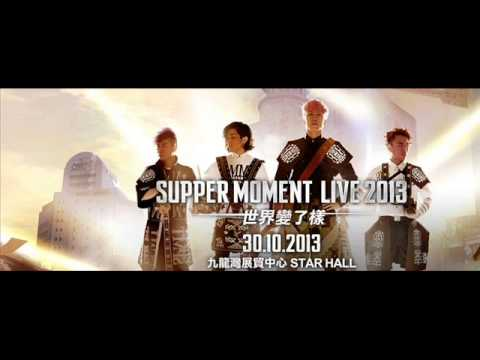 Supper Moment - 無盡 [試聽] - YouTube