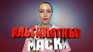Альгинатные маски в домашних условиях / Увлажнение и осветление кожи лица