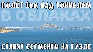 Крымский мост февраль 2019 Ж Д пролёты продолжают СТАВИТЬ ПОЛЁТ НАД ТОННЕЛЕМ Красиво