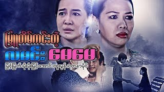 Myanmar Movies-Clouds without Moon Mother-Myint Myat,Moh Moh Myint Aung