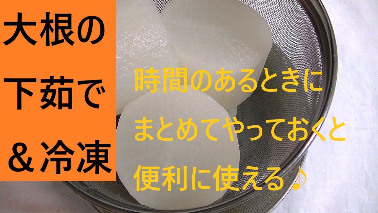 冷凍 茹で 大根 下