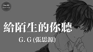 G.G(張思源) - 給陌生的你聽「這首可能不太動聽,但是我有足夠的用心」動態歌詞版