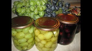 Виноград, маринованный на зиму!