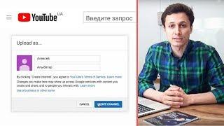КАК СОЗДАТЬ YOUTUBE-КАНАЛ?  Как загрузить видео на ютуб? Видео-урок | Алексей Аль-Ватар