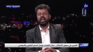 الأسرى في سجون الاحتلال .. سلاح الإضراب وجدل الدعم  الشعبي والسياسي - (22-6-2019)