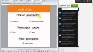 Дмитрий Румянцев Продвижение группы ВК в Google и Яндекс(Как продвинуть группу