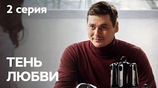Сериал Тень любви: серия 2 | МЕЛОДРАМА 2019