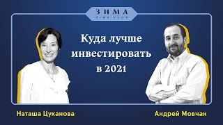 Наташа Цуканова и Андрей Мовчан: куда инвестировать в 2021