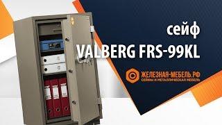 Обзор сейфа Valberg FRS 99KL