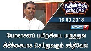 Phoenix Manithargal 16-09-2018 News 7 Tamil Sakthivel – Yoga Therapist