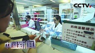 [中国新闻] 新闻观察:中国公立医院综合改革再提速   CCTV中文国际