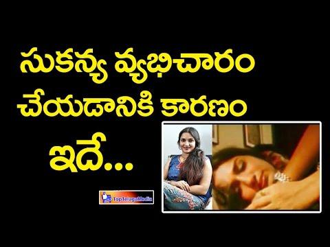 Reality Behind Actress Sukanya Caught In Prostitution    సుకన్య వ్యభిచారం చేయడానికి కారణం ఇదే