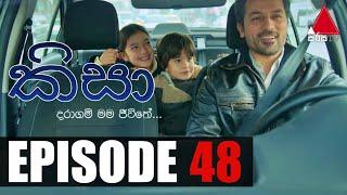 Kisa (කිසා) | Episode 48 | 28th October 2020 | Sirasa TV Thumbnail