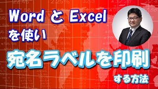 Excel 2013とWord2013を使い、宛名ラベルを印刷する方法をご紹介します...