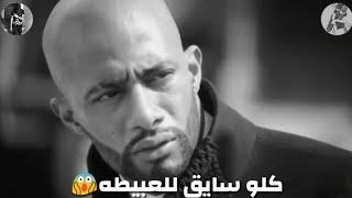 حاله عالم تعبانه 💔 دنيا المراجيح محمد رمضان الاسطوره