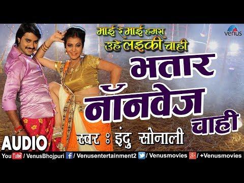 "Bhatar Nonveg Chahi | Mai Re Mai | Superstar Pradeep Pandey ""Chintu"" | Latest Bhojpuri Song 2018"