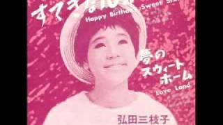 弘田三枝子 - すてきな16才
