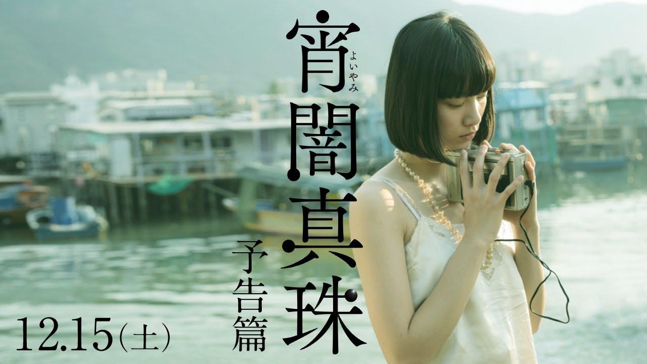 映画『宵闇真珠』12.15(土)公開