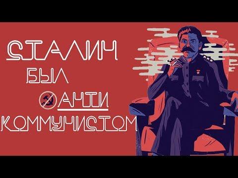 Сталин был АНТИКОММУНИСТОМ