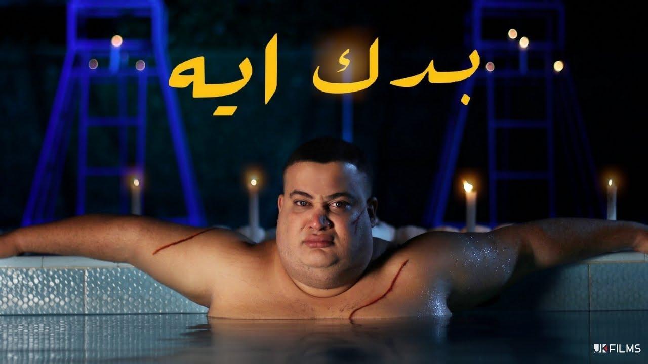 Saad Lamjarred - BADDEK EIH (Parody) | سعد لمجرد - بدك ايه (بارودي)