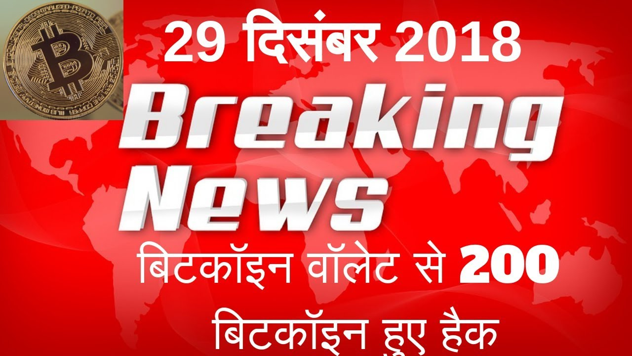 Bitcoin News Hindi 2018