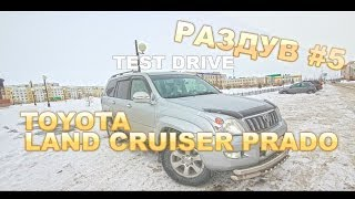 Выпуск #5 Toyota Land Cruiser Prado 120 | Раздув Тест-Драйв