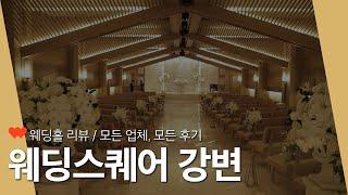 [웨딩홀 리뷰] 컨벤션홀과 채플홀이 한 곳에! 대형 몰…