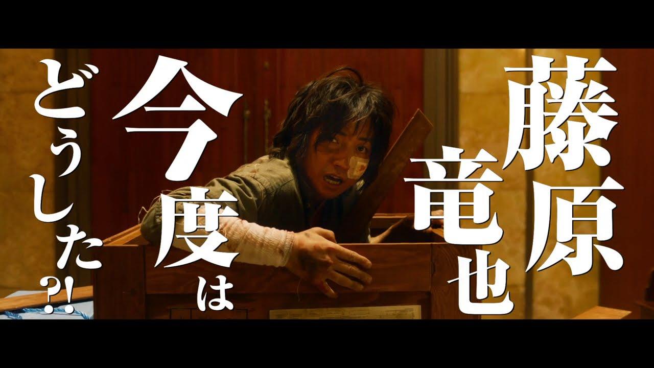 映画『太陽は動かない』30秒CM(藤原竜也 今度はどうした?!編) 2021年3月5日(金)公開
