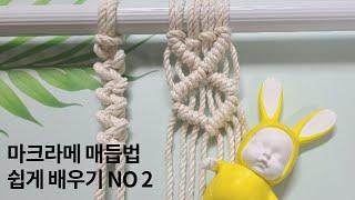 마크라메 매듭법 쉽게배우기 NO 2  좌우엮기,사선감아…