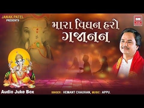 Mara Vighan Haro : Ganpati Bhajan Gujarati Hemant Chauhan : Soormandir