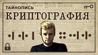 Криптография. Начало