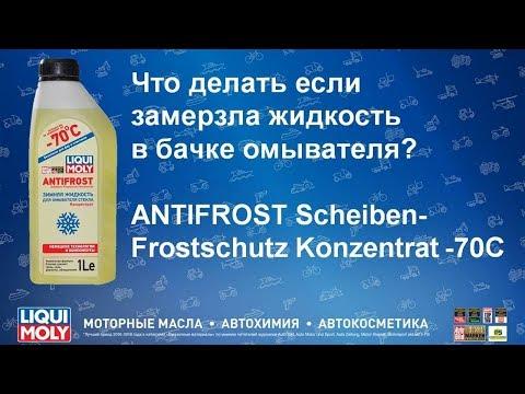 Что делать если замерзла жидкость в бачке омывателя?