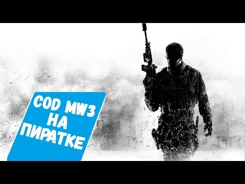 как играть на пиратке в Call Of Duty Modern Warfare 3 Multiplayer по сети на пира