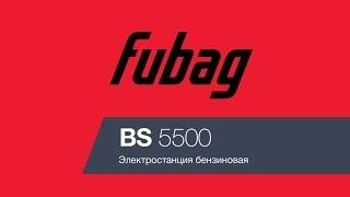Обзор генератора Fubag BS 5500