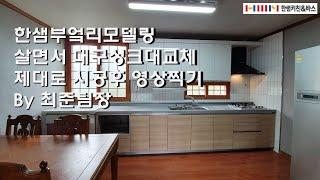 한샘싱크대 공사완료한 성주군 단독주택 영상후기 (일자부…
