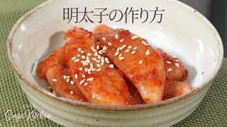 【韓国の家庭料理】家で作る明太子💖ミョンナンジョッ [Myeongnanjeot/salted-fermented Alaska pollack roe/明太鱼子酱]