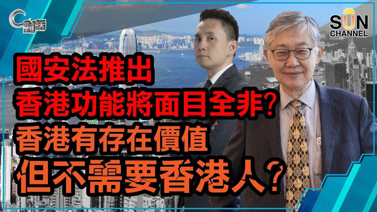 國安法推出,香港功能將面目全非?香港有存在價值,但不需要香港人?(Part 1/2)嘉賓:施永青、沈旭暉︱C對話︱20200815