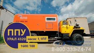 Модернизированная Паропромысловая установка ППУ-1600100 Урал, производства ООО