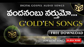 Vandanambu Narthumo Audio Song || Telugu Christian Old Audio Songs || Golden Songs || Digital Gospel