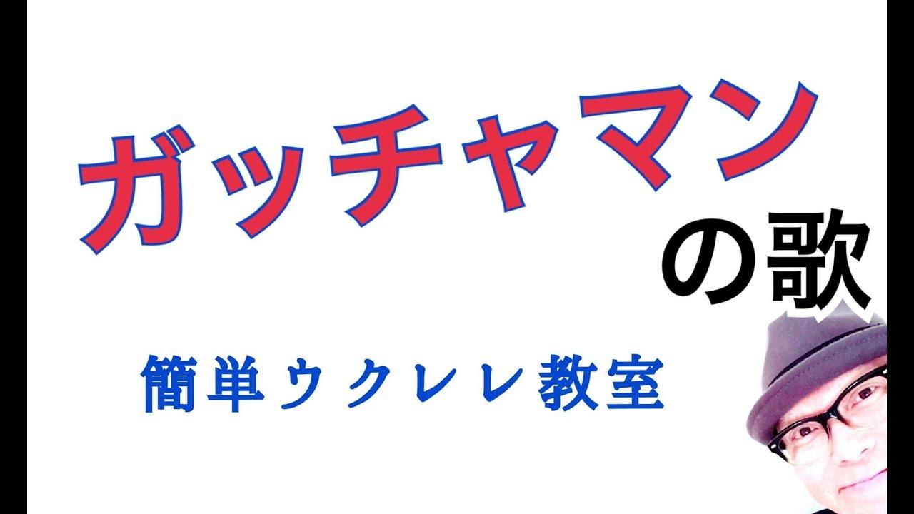ガッチャマンの歌【ウクレレ 超かんたん版 コード&レッスン付】GAZZLELE