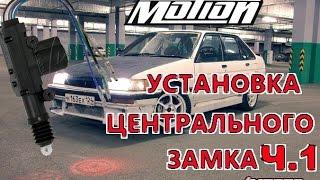 Установка центральный замков.Часть 1. Toyota Sprinter AE81(Motion every night. Установка механизмов ЦЗ., 2015-12-14T16:24:02.000Z)
