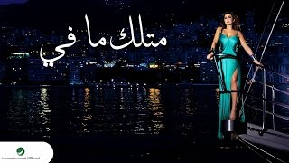Elissa ... Metlak Ma Fi - With Lyrics | ????? ... ???? ?? ?? - ????????