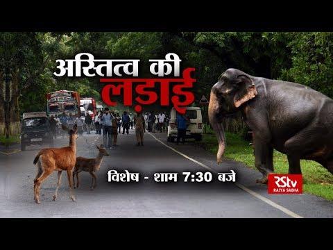 Promo - Vishesh: अस्तित्व की लड़ाई | Man vs Animal | 7.30 PM